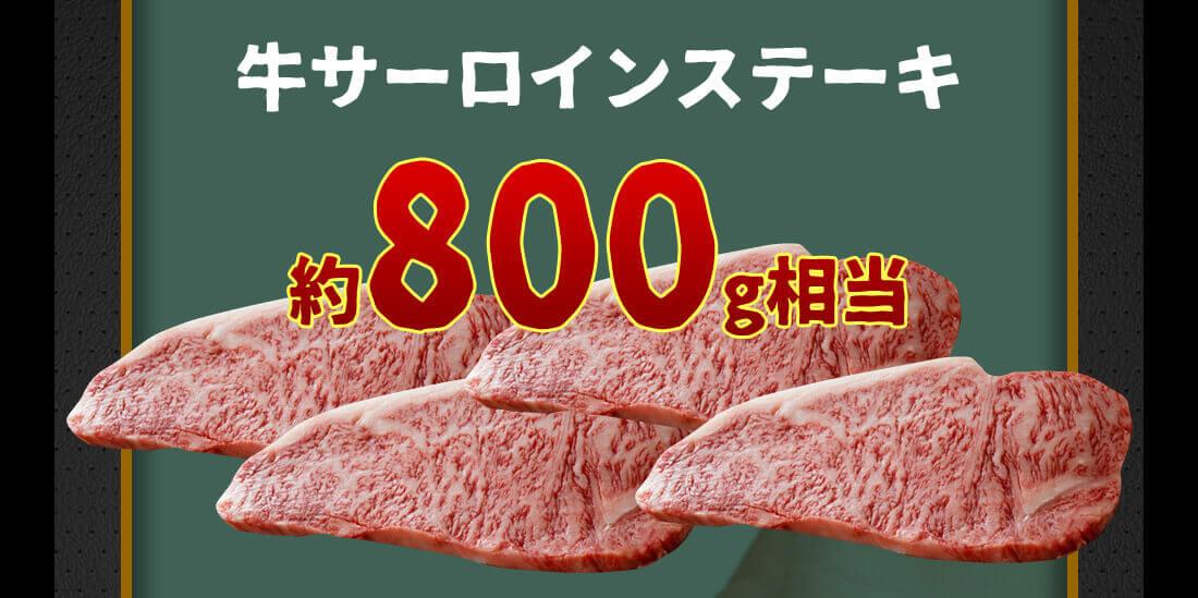 つまり、牛サーロインステーキ約800g相当